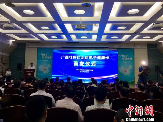 广西电子健康卡在南宁首发 覆盖211家医疗机构