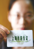 上海市居住证