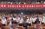 我省对口地区民族文艺巡演结束 车俊袁家军观看杭州站演出