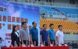 平安人寿山东分公司聊城中支承办2019年聊城市全民健身日活动
