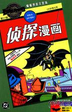 《侦探漫画》第27期上的蝙蝠侠故事
