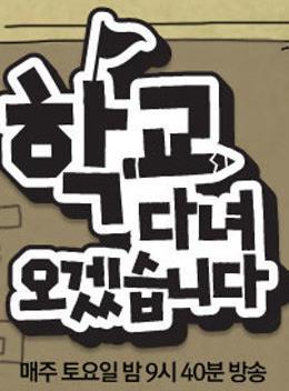 韩版我去上学啦