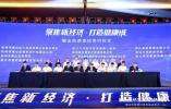 集中签约19个大项目 萧山蜀山产城融合打造健康城