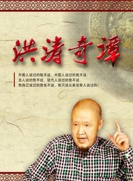洪涛奇潭-李洪涛