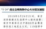 南京消防发布金鹰火灾情况通报 系施工人员违规动火引发