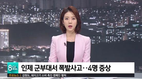 韩国前线部队凌晨突发爆炸:4名军人重伤 原因不详