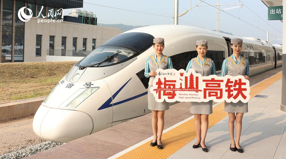梅汕客专正式开通运营 粤东北接入全国高铁网络
