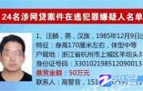 """""""红通""""人员汪麟落网 他是浙江公开通缉的网贷平台案件逃犯之首"""