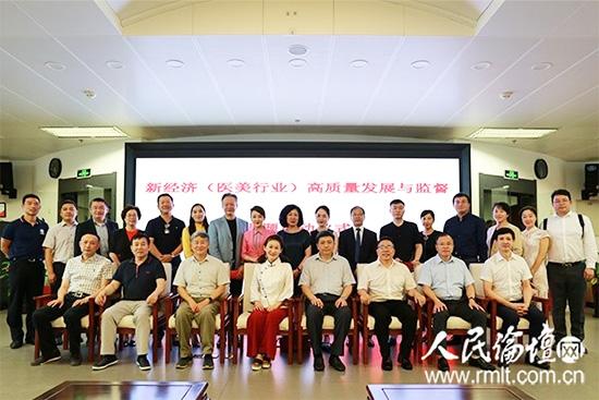 新经济(医美行业)高质量发展与监管课题研讨会在京召开