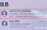 宁波车主打开一条短信 竟被骗走1000元!小心这类骗局