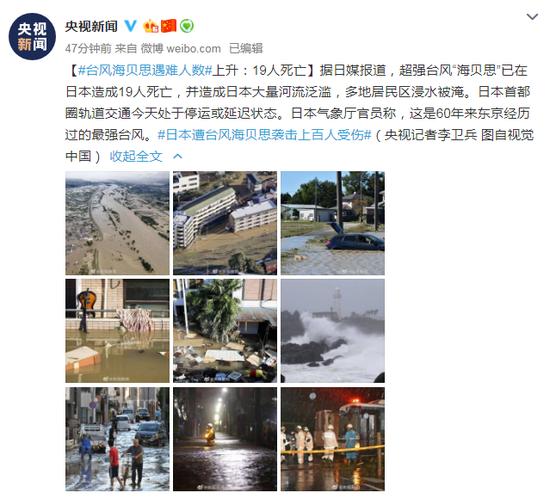 """超强台风""""海贝思""""已在日本造成19人死亡(图)"""