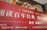 """南京古雄街道有聲圖書館:誦讀聲裏,傾聽""""家國天下"""""""