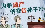 争遗产,祖父母将儿媳和孙子告上法庭……