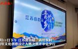 """""""52进8""""花落谁家?江苏省首届""""青绘乡村""""大赛决赛评审会举行"""