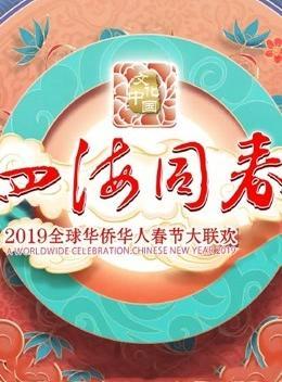 2019湖南华人春晚