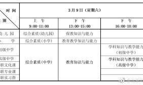 北京市中小学教师资格考试笔试开始报名