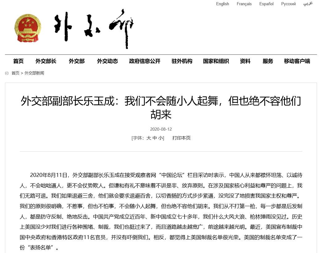 外交部副部长乐玉成:我们不会随小人起舞,但也绝不容他们胡来
