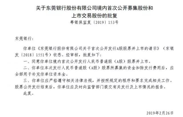 """IPO难成救命稻草 净利润增速跳水的东莞银行""""凛冬将至"""""""