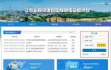公司账号密码丢了,南京经开区行政审批局帮忙找回