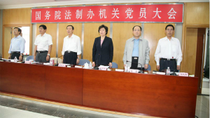 国务院法制办公室