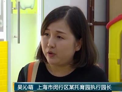 上海规范专业托育市场 家长留心别让擦边球机构圈钱坑娃