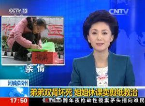 央视新闻直播间播出李婉君事迹