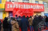 中国华宇方圆落户吉林昌邑 大力提升吉林省物流产业能力