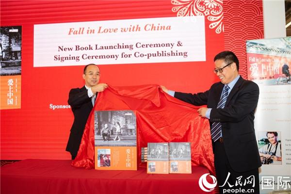 《爱上中国》中英文版首发暨多语种合作出版签约仪式在法兰克福书展举行
