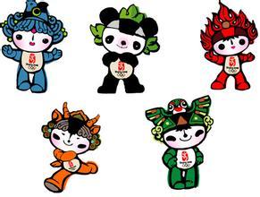 奥运会吉祥物