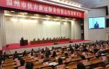 致敬!温州举行抗疫总结表彰大会,一批先进接受表彰