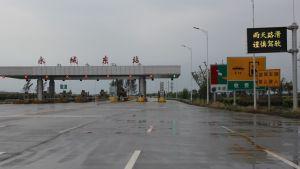 河南中原高速公路股份有限公司商丘分公司