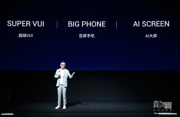 大屏交互新体验 TCL·XESS智屏变身巨屏手机
