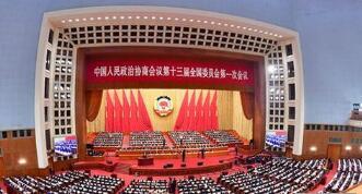 第十三届全国人民代表大会