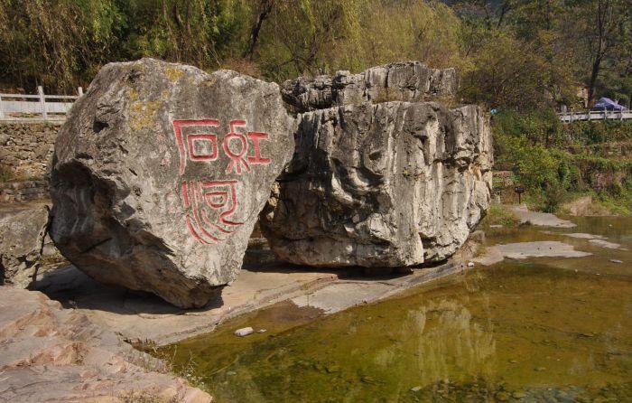 红石河景区石刻