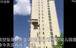 北京大风!昌平一新房外墙皮被大风吹落,砸中楼下幼儿园屋顶