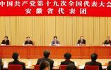 安徽省代表团认真讨论党的十九大报告