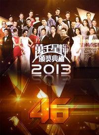 万千星辉颁奖典礼 2013