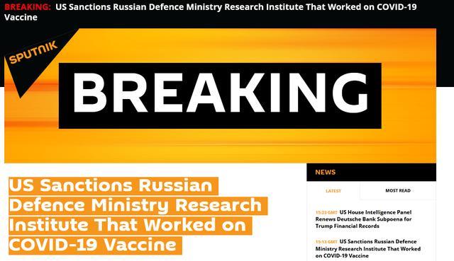研发新冠疫苗的俄国防部研究所被美一分6合政府 制裁!