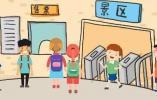 原创 @江苏所有人,这些景区儿童免票兼顾身高年龄