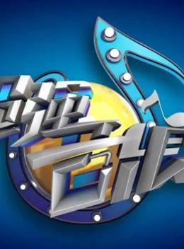 超强音浪:音乐和游戏我们都有!