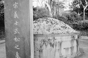 武松墓坟头被撒满玫瑰花瓣