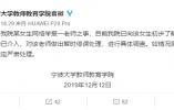 宁波一大学女生网络举报老师 学院回应:该教师暂时停课