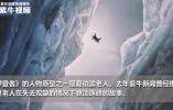 【紫牛头条】吴京《攀登者》里再拼命,原型之一夏伯渝失去双腿后登顶珠峰