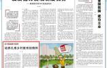 人民日报|南京晓庄学院学者:培养扎根乡村教育的情怀