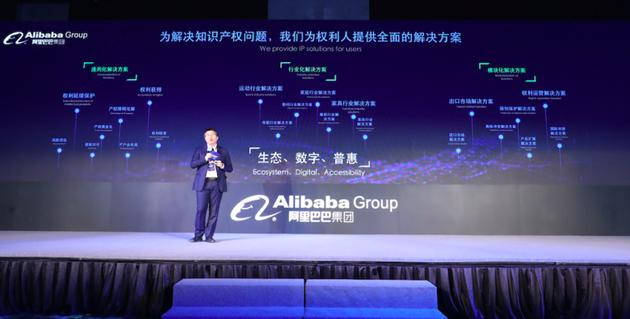 直击|阿里巴巴将试水知产服务市场 推知产开放平台