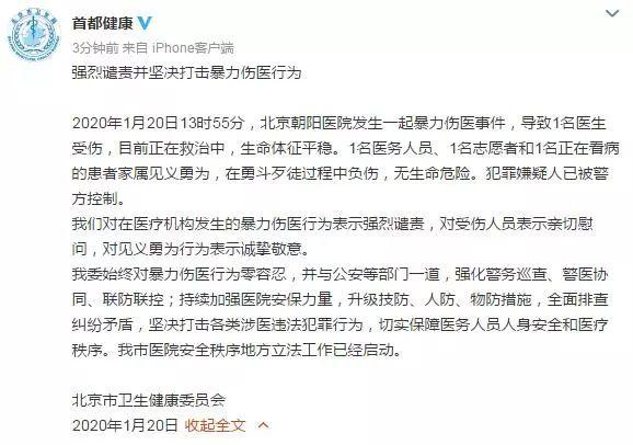 北京卫健委强烈谴责!