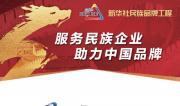新华社民族品牌工程入选企业:泸州老窖