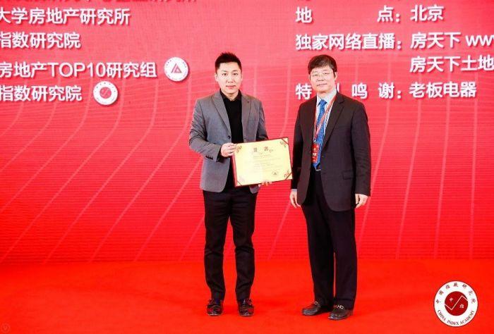 保利北京副总经理朱凯领取保利集团所获奖项。