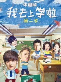 我去上学啦 中国版 第二季