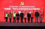 """?嘉善县""""百场志愿服务汇百年""""系列活动在姚庄镇举行"""